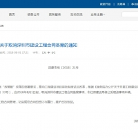 政策法规—深圳市住房和建设局关于取消深圳市建设工程合同备案的通知