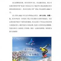 中标喜讯—张家口市崇礼区太子城冰雪小镇会展酒店项目